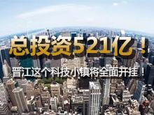 总投资521亿!晋江这个科技小镇将全面开挂!