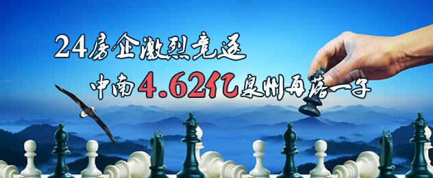 24房企激烈竞逐 中南4.62亿泉州再落一子