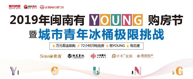 泉州青年说!一座城市的青年购房节即将开启……