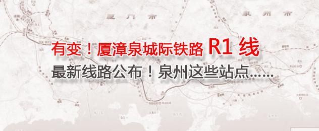 有变!厦漳泉城际铁路R1线最新线路公布!泉州这些站点……